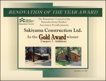 2005 Gold Award Winner - Additions